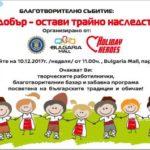 badi_dobar_event