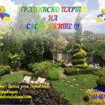 Gradinsko-party